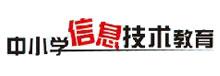 中小学信息教育杂志社