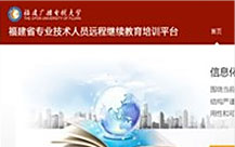 福建省专业技术人员远程继续教育培训平台