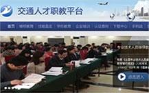 福建省交通行业系统人员网络远程培训平台