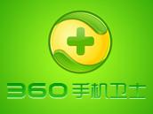 360手机卫士 | 手机必备软件安装软件