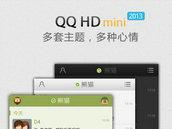 QQHDmini2013 | 个性主题展现特别心情