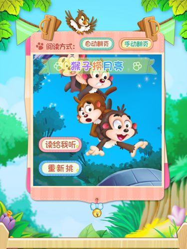 ★《猴子捞月亮》讲述了一群猴子