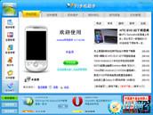 91手机助手For Android详细使用教程