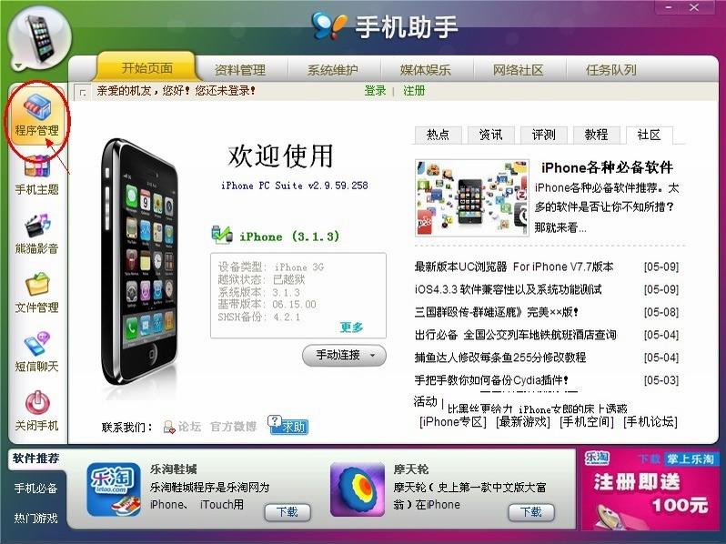 iphoneg手机助手_新版91手机助手评测