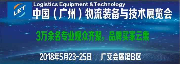 2018第9届中国(广州) 国际物流装备与技术展览会