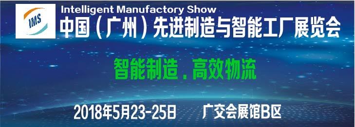 2018中国(广州)国际先进制造与智能工厂展览会