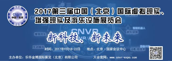 第三届中国(北京)国际虚拟现实  增强现实及游乐设施展览会