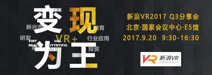 2017第三届(北京)国际虚拟现实、增强现实及游乐设施高峰论坛