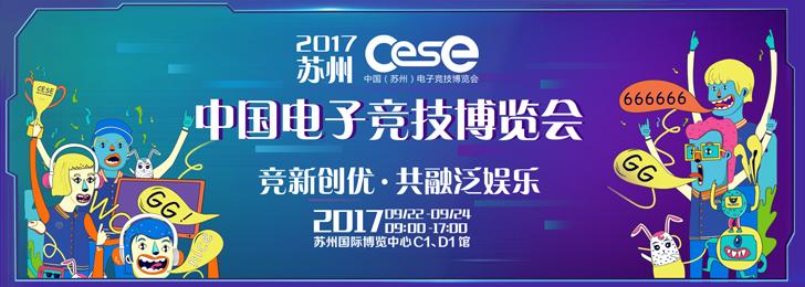 2017CESE中国(苏州)电子竞技博览会