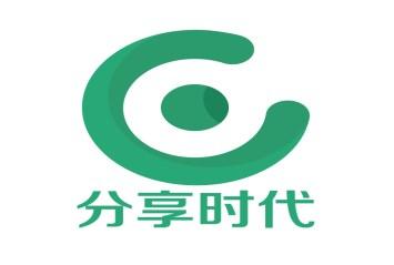 北京分享时代科技股份有限公司