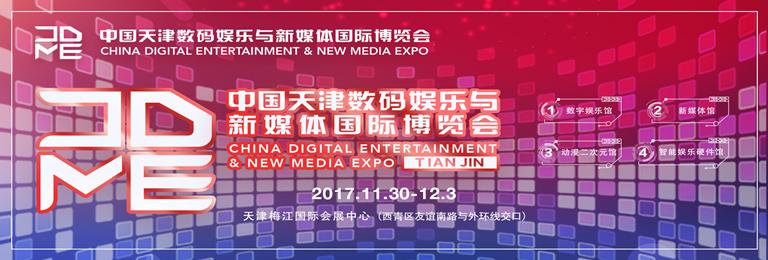 2017年中国天津数码娱乐与新媒体国际博览会
