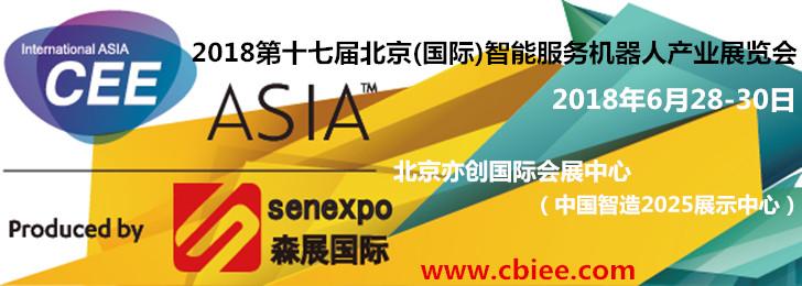 2018第十七届北京(国际)智能服务机器人产业展览会