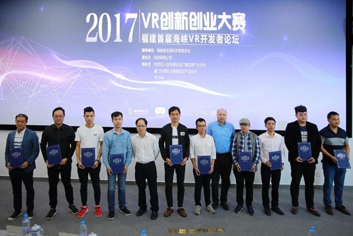 福建首届海峡VR开发者论坛
