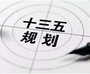 十三五国家战略性新兴产业发展规划