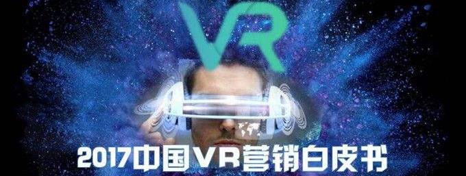 中国VR营销白皮书