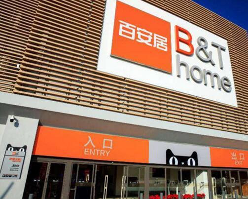 百安居B&T Home上海沪太店
