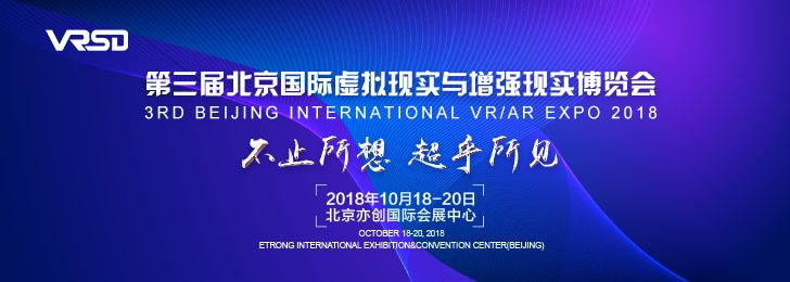 VRSD 2018第三届北京国际VR/AR博览会