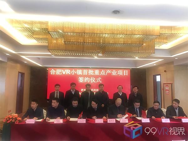 合肥VR小镇首批重点产业项目签约落地