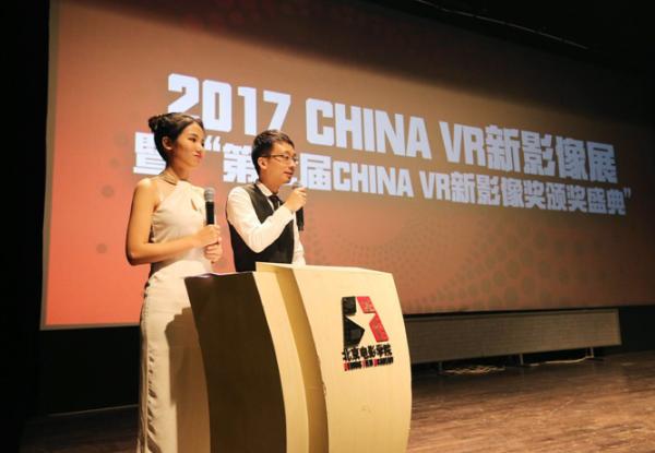 第二届CHINA VR新影像奖