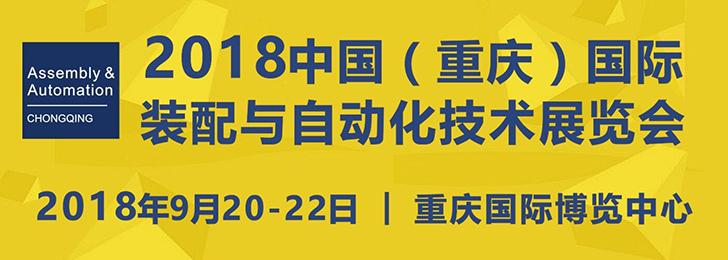 2018中国 ( 重庆) 国际工业装配与自动化技术展览会
