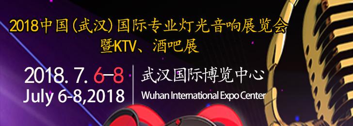 2018中国(武汉)国际专业灯光音响展览会暨KTV、酒吧展
