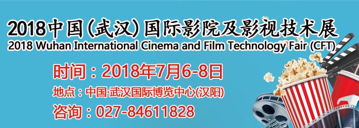 2018中国(武汉)国际影院及影视技术展