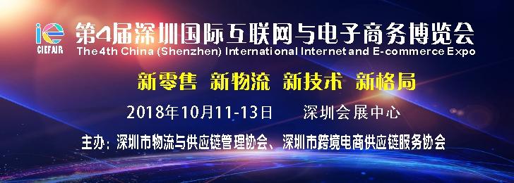 第4届深圳国际互联网与电子商务博览会