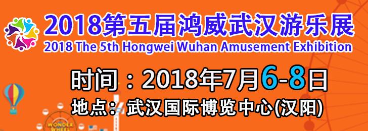 2018第五届鸿威武汉游乐展览会