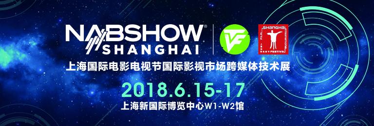 上海国际电影节国际影视市场跨媒体技术展