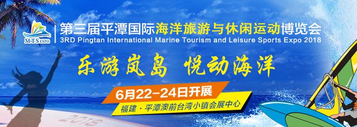 第三届平潭国际海洋旅游与休闲运动博览会