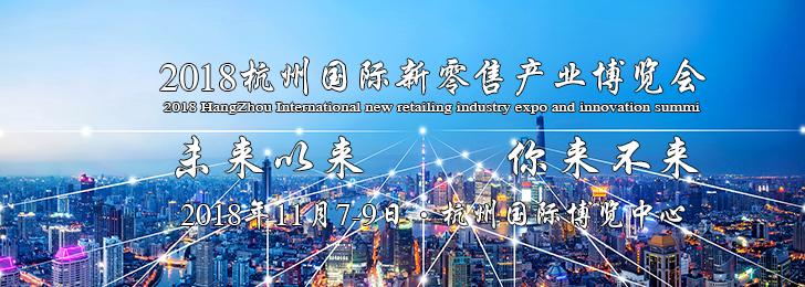 2018杭州国际新零售产业博览会