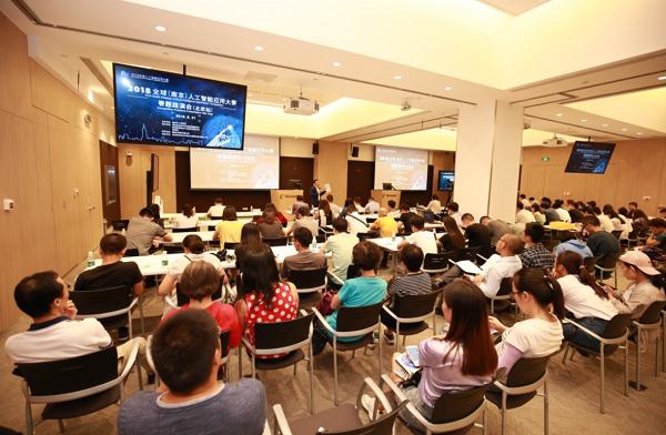 十城联动,2018全球(南京)人工智能应用大赛巡回赛题路演会
