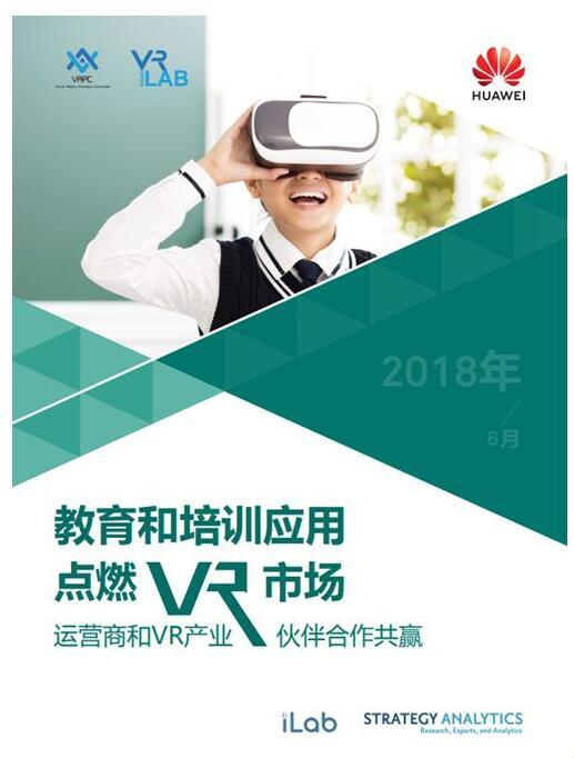 VR教育白皮书发布