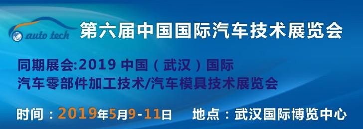 第六届中国国际汽车技术展览会