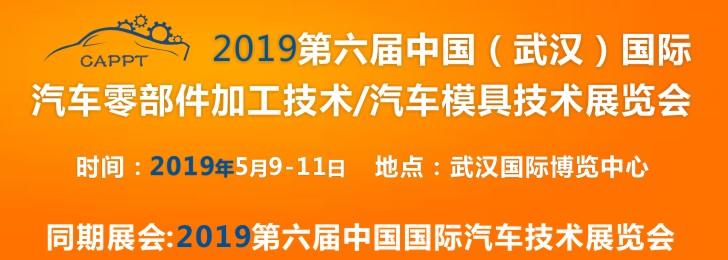 2019第六届中国(武汉)国际汽车零部件加工技术/汽车模具技术展览会