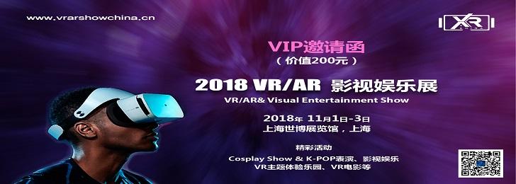 2018VR/AR影视娱乐展