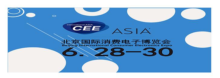 2019北京国际消费电子博览会