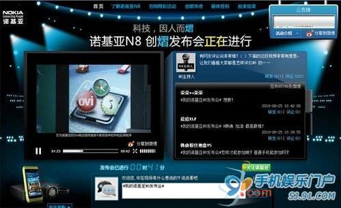 诺基亚N8发布会悲剧 直播惊现激情画面