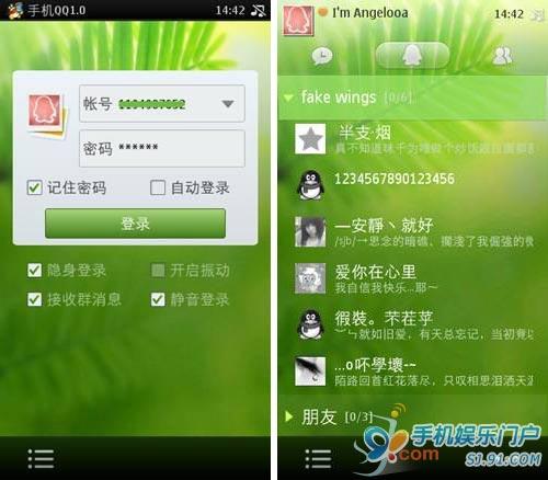 与N8同步 Symbian^3版手机QQ 1.0发布