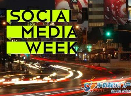 沟通你我 诺基亚举办2011社会化媒体大会