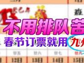 九州通网络电话智能订票 具备五大优势